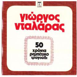 ΝΤΑΛΑΡΑΣ ΓΙΩΡΓΟΣ - 50 ΧΡΟΝΙΑ ΡΕΜΠΕΤΙΚΟ ( ΔΙΠΛΟΣ ΔΙΣΚΟΣ )