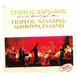 ΝΤΑΛΑΡΑΣ ΓΙΩΡΓΟΣ - ΞΑΡΧΑΚΟΣ Σ - ΓΑΛΑΝΗ Δ - ΣΥΝΑΥΛΙΑ( 2 LP )