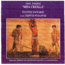 ΝΤΑΛΑΡΑΣ ΓΙΩΡΓΟΣ - MICA CRIOLA