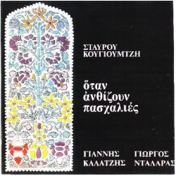 ΝΤΑΛΑΡΑΣ ΓΙΩΡΓΟΣ - ΟΤΑΝ ΑΝΘΙΖΟΥΝ ΠΑΣΧΑΛΙΕΣ