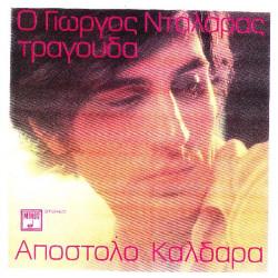 ΝΤΑΛΑΡΑΣ ΓΙΩΡΓΟΣ - ΤΡΑΓΟΥΔΑ ΚΑΛΔΑΡΑ