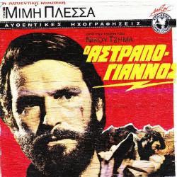 Ο ΑΣΤΡΑΠΟΓΙΑΝΝΟΣ ( OST ) - ΠΛΕΣΣΑΣ ΜΙΜΗΣ