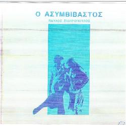 Ο ΑΥΜΒΙΒΑΣΤΟΣ ( OST ) - ΣΙΔΗΡΟΠΟΥΛΟΣ ΠΑΥΛΟΣ