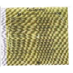 ΟΙ ΣΕΙΡΗΝΕΣ - 32 ΤΡΑΓΟΥΔΙΣΤΡΙΕΣ 32 ΕΠΙΤΥΧΙΕΣ ( ΔΙΠΛΟΣ ΔΙΣΚΟΣ )