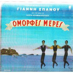 ΟΜΟΡΦΕΣ ΜΕΡΕΣ ( OST ) - ΣΠΑΝΟΣ ΓΙΑΝΝΗΣ