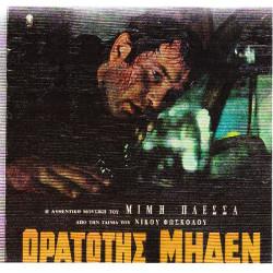 ΟΡΑΤΟΤΗΣ ΜΗΔΕΝ ( OST ) - ΠΛΕΣΣΑΣ ΜΙΜΗΣ