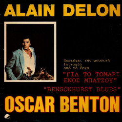 BENSONHURST BLUES - OSCAR BENTON BLUES BAND - OST