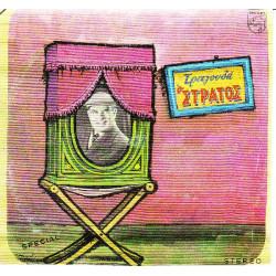 ΠΑΓΙΟΥΜΤΖΗΣ ΣΤΡΑΤΟΣ - ΤΡΑΓΟΥΔΑ Ο ΣΤΡΑΤΟΣ