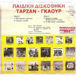 ΠΑΙΔΙΚΗ ΔΙΣΚΟΘΗΚΗ - ΤΑΡΖΑΝ - ΓΚΑΟΥΡ