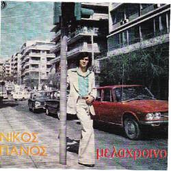 ΠΑΝΟΣ ΝΙΚΟΣ - ΜΕΛΑΧΡΟΙΝΟ