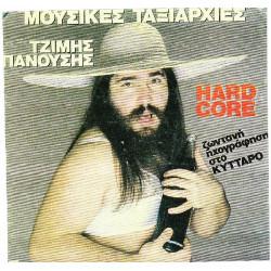 ΠΑΝΟΥΣΗΣ ΤΖΙΜΗΣ - HARD CORE