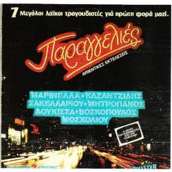 ΠΑΡΑΓΓΕΛΙΕΣ - 7 ΜΕΓΑΛΟΙ ΛΑΙΚΟΙ ΤΡΑΓΟΥΔΙΣΤΕΣ ( 2 LP )
