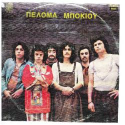 ΠΕΛΟΜΑ ΜΠΟΚΙΟΥ - ΟΜΩΝΥΜΟ