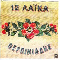ΠΕΡΠΙΝΙΑΔΗΣ ΒΑΓΓΕΛΗΣ - 12 ΛΑΙΚΑ
