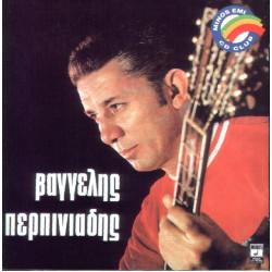 ΠΕΡΠΙΝΙΑΔΗΣ ΒΑΓΓΕΛΗΣ - 1971