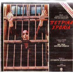 ΠΕΤΡΙΝΑ ΧΡΟΝΙΑ ( OST ) - ΣΠΑΝΟΥΔΑΛΗΣ ΣΤΑΜΑΤΗΣ