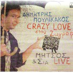 ΠΟΥΛΙΚΑΚΟΣ ΔΗΜΗΤΡΗΣ - CRAZY LOVE ΣΤΟΥ ΖΩΓΡΑΦΟΥ