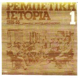 ΡΕΜΠΕΤΙΚΗ ΙΣΤΟΡΙΑ 1925 - 1955 Νο 1