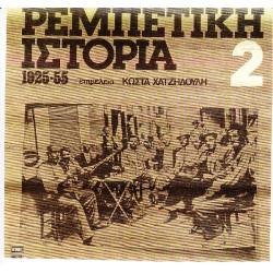 ΡΕΜΠΕΤΙΚΗ ΙΣΤΟΡΙΑ 1925 - 1955 Νο 2