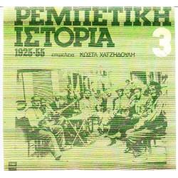 ΡΕΜΠΕΤΙΚΗ ΙΣΤΟΡΙΑ 1925 - 1955 Νο 3