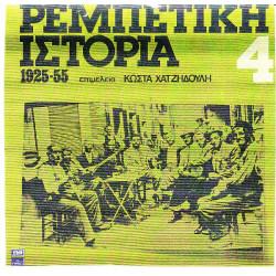 ΡΕΜΠΕΤΙΚΗ ΙΣΤΟΡΙΑ 1925 - 1955 Νο 4