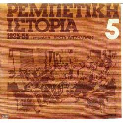 ΡΕΜΠΕΤΙΚΗ ΙΣΤΟΡΙΑ 1925 - 1955 Νο 5