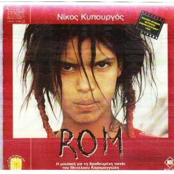ROM ( OST ) - ΚΥΠΟΥΡΓΟΣ ΝΙΚΟΣ