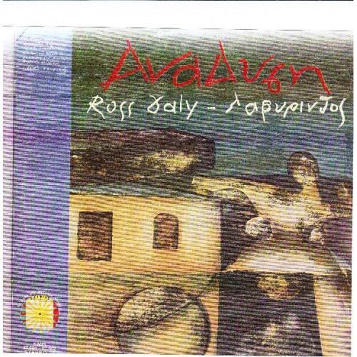 ROSS DALY - ΛΑΒΥΡΙΝΘΟΣ - ΑΝΑΔΥΣΗ