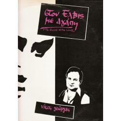 ΓΕΩΡΓΑΣ ΝΙΚΟΣ - ΣΤΟΝ ΕΛΒΙΣ ΜΕ ΑΓΑΠΗ ''TO ELVIS WITH LOVE'' ( MAXI SINGLE )