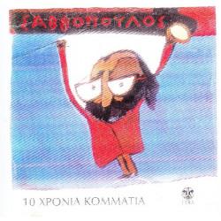 ΣΑΒΒΟΠΟΥΛΟΣ ΔΙΟΝΥΣΗΣ - 10 ΧΡΟΝΙΑ ΚΟΜΜΑΤΙΑ