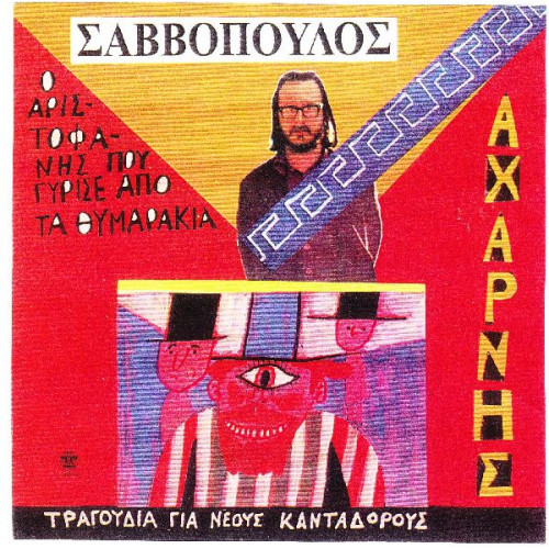 ΣΑΒΒΟΠΟΥΛΟΣ ΔΙΟΝΥΣΗΣ - ΑΧΑΡΝΗΣ