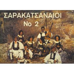 ΣΑΡΑΚΑΤΣΑΝΑΙΟΙ Νο 2