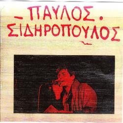ΣΙΔΗΡΟΠΟΥΛΟΣ ΠΑΥΛΟΣ - ΟΜΩΝΥΜΟ