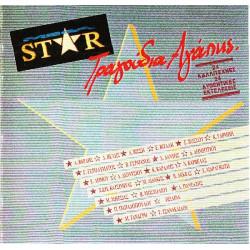 STAR ΤΡΑΓΟΥΔΙΑ ΑΓΑΠΗΣ ( ΔΙΠΛΟΣ ΔΙΣΚΟΣ )
