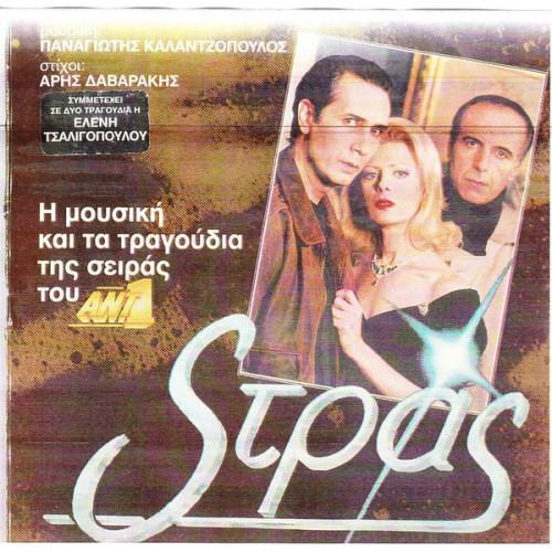 STRAS ( TV - LP ) - ΚΑΛΑΝΤΖΟΠΟΥΛΟΣ ΠΑΝΑΓΙΩΤΗΣ