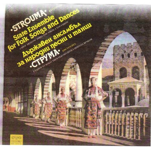 STROUMA - STATE ENSEMBLE FOR FOLK SONGS