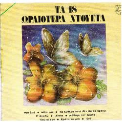 ΤΑ 18 ΩΡΑΙΩΤΕΡΑ ΝΤΟΥΕΤΑ