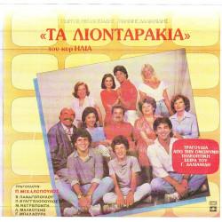 ΤΑ ΛΙΟΝΤΑΡΑΚΙΑ ( TV - LP ) - ΘΕΟΔΟΣΙΑΔΗΣ ΓΙΩΡΓΟΣ