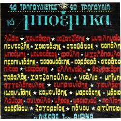 ΤΑ ΜΠΟΕΜΙΚΑ - 40 ΤΡΑΓΟΥΔΙΣΤΕΣ 40 ΤΡΑΓΟΥΔΙΑ ( ΔΙΠΛΟΣ ΔΙΣΚΟΣ )