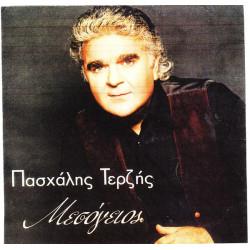 ΤΕΡΖΗΣ ΠΑΣΧΑΛΗΣ - ΜΕΣΟΓΕΙΟΣ