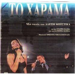ΤΟ ΧΑΡΑΜΑ ( OST ) - ΝΙΚΟΛΟΠΟΥΛΟΣ ΧΡΗΣΤΟΣ