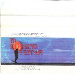 ΤΟ ΚΟΚΚΙΝΟ ΦΕΓΑΡΙ ( TV - LP ) - ΚΑΛΑΝΤΖΟΠΟΥΛΟΣ ΠΑΝΑΓΙΩΤΗΣ