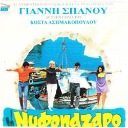 ΤΟ ΝΥΦΟΠΑΖΑΡΟ ( OST ) - ΣΠΑΝΟΣ ΓΙΑΝΝΗΣ