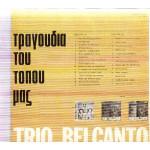 TRIO BELCANTO - ΤΡΑΓΟΥΔΙΑ ΤΟΥ ΤΟΠΟΥ ΜΑΣ Νο 1