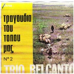 TRIO BELCANTO - ΤΡΑΓΟΥΔΙΑ ΤΟΥ ΤΟΠΟΥ ΜΑΣ Νο 2