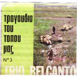 TRIO BELCANTO - ΤΡΑΓΟΥΔΙΑ ΤΟΥ ΤΟΠΟΥ ΜΑΣ Νο 3