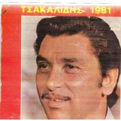 ΤΣΑΚΑΛΙΔΗΣ ΚΩΣΤΙΚΑΣ - 1981