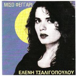 ΤΣΑΛΙΓΟΠΟΥΛΟΥ ΕΛΕΝΗ - ΜΙΣΟ ΦΕΓΓΑΡΙ