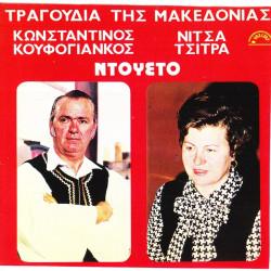 ΤΣΙΤΡΑ ΝΙΤΣΑ - ΚΟΥΦΟΓΙΑΓΚΟΣ ΚΩΣΤΑΣ - ΤΡ. ΜΑΚΕΔΟΝΙΑΣ