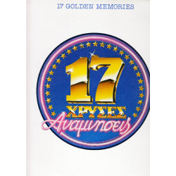 VARIOUS - 17 GOLDEN MEMORIES